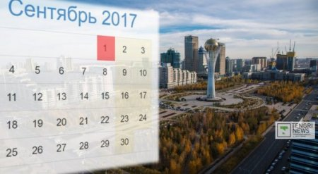 1 сентября будет выходным днем для казахстанцев