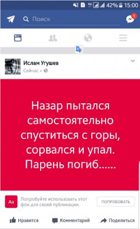 В горах Алматы погиб парень, сбежавший с 16-летней фехтовальщицей