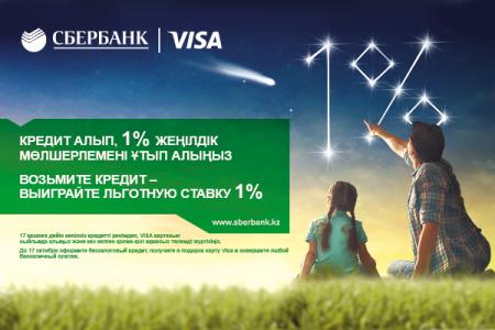 Навстречу мечтам: Сбербанк запустил акцию по беззалоговым кредитам