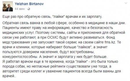 """Биртанов: Я работал врачом, еще когда """"лайки"""" - это была только порода собак"""