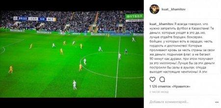 """Нужно запретить футбол в Казахстане - Боец """"Найман"""" после поражения """"Астаны"""""""