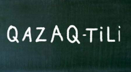 Рабочий вариант нового казахского алфавита появится осенью