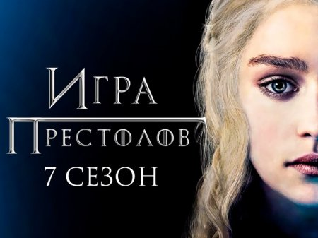 """Финал седьмого сезона """"Игры престолов"""" на грани раскрытия"""