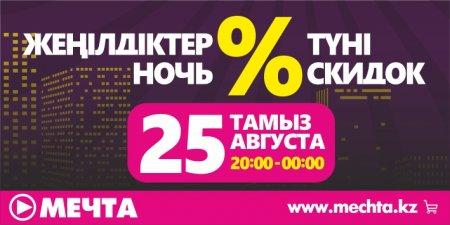 """Ночь скидок 25 августа в """"МЕЧТЕ""""!"""