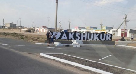 В Тупкараганском районе установили инсталляцию I love Akshukur
