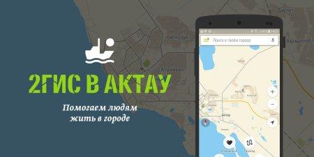 В Актау начал работать городской информационный сервис