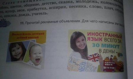 """Чиновники объяснили, зачем в казахстанских учебниках появились """"пуськи"""" и """"бузявка"""""""
