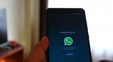 У WhatsApp появятся платные функции