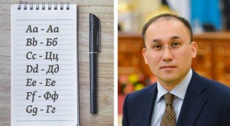 Абаев высказался о новом алфавите