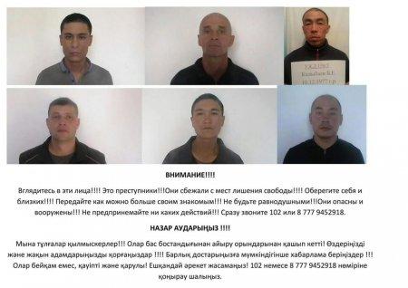 В ДВД Мангистау не подтвердили информацию о сбежавших из колонии преступниках
