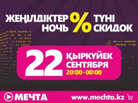 """Ночь скидок 22 сентября в """"МЕЧТЕ""""!"""