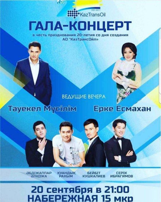 В Актау пройдет концерт с  участием звезд казахстанской эстрады