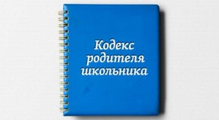 Кодекс родителя школьника предложили создать в Казахстане