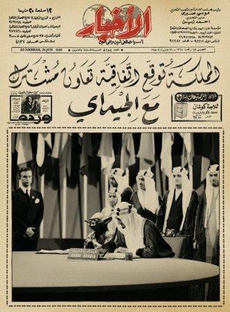 В Саудовской Аравии поменяют учебники из-за фото короля в компании магистра Йоды