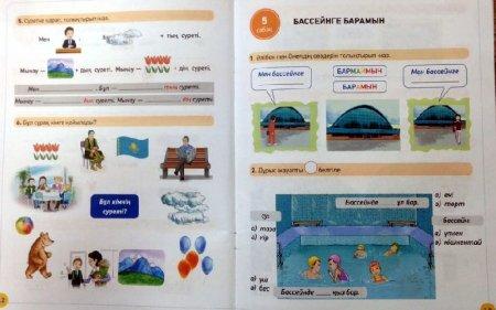 В управлении образования Мангистау объяснили отсутствие бесплатных рабочих тетрадей по казахскому языку в школах региона