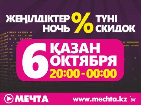 """Ночь скидок 6 октября в """"МЕЧТЕ""""!"""
