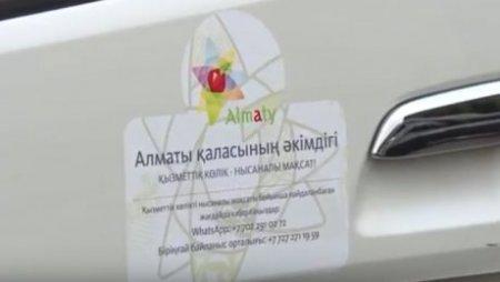 На служебные машины госорганов в Алматы стали клеить опознавательные наклейки