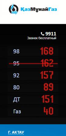 92 бензин опять подорожал - 157 тенге