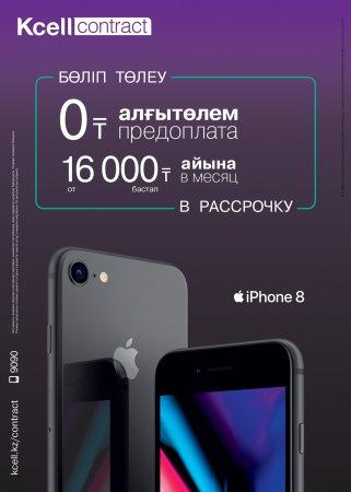 «Кселл» начал продажи iPhone 8 и iPhone 8 Plus