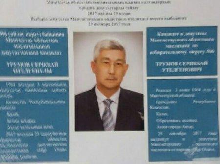 Серикбая Трумова выдвинули в депутаты