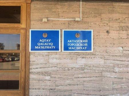 Вывески в городском акимате Актау перевели на латиницу