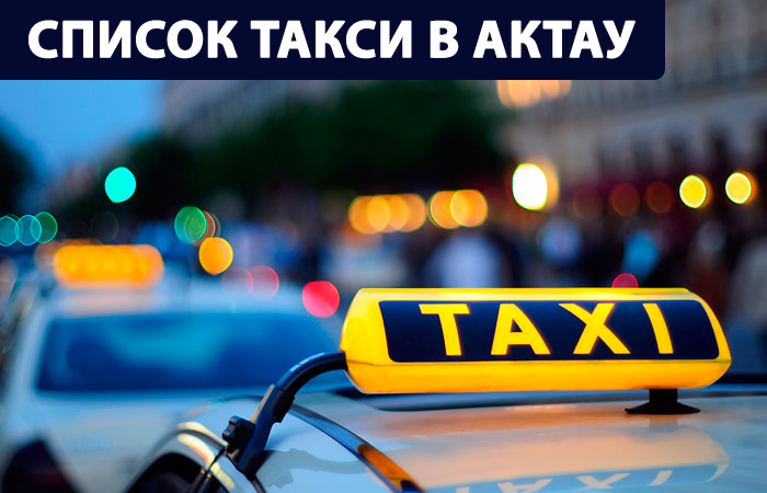 Выбираем такси в Актау