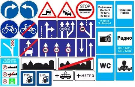 В Казахстане появятся новые дорожные знаки