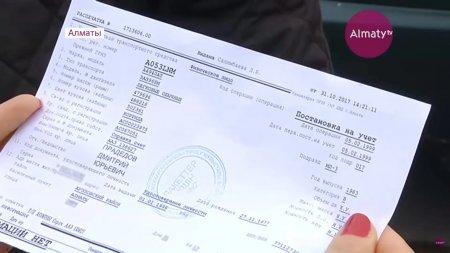 Алматинец заявил, что его заставили платить налог за авто, которого у него никогда не было