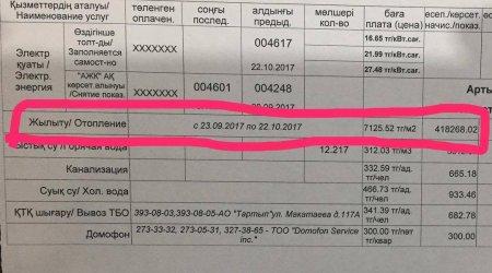 Ошибка на полмиллиона: алматинку шокировал счет за «отопление с сентября»