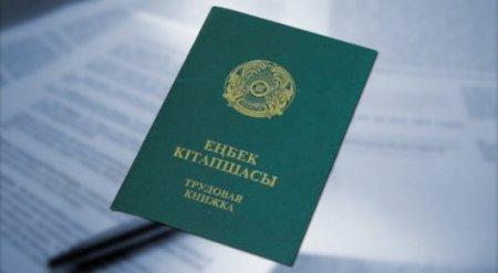 Избавиться от трудовых книжек планируют в Казахстане