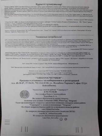 Личный номер акима района Астаны опубликовали на квитанциях за коммуналку