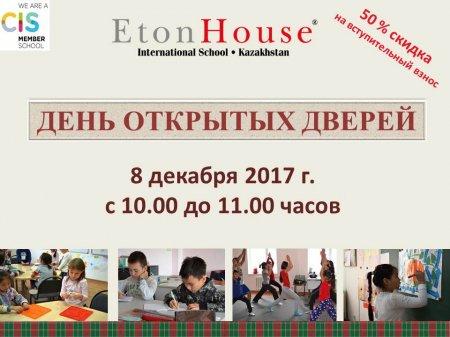 День открытых дверей в Международной школе EtonHouse Kazakhstan 8 декабря 2017 г. с 10.00 до 11.00 часов