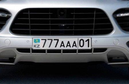 """В Казахстане с нового года подорожают """"блатные"""" номера на авто"""