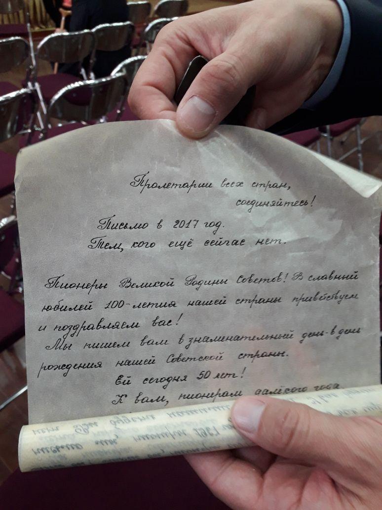 Радостно через 50 лет будет увидеть весь зеленый город Шевченко... Текст послания поколению 2017 года