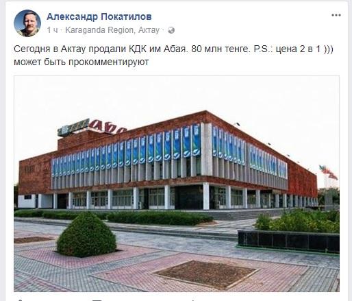 Информация о продаже КДК имени Абая в Актау не подтвердилась