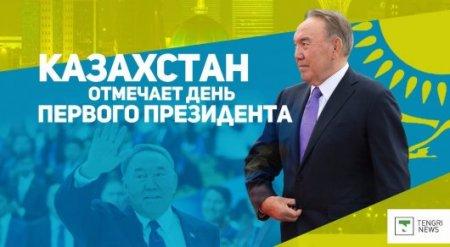 Казахстан празднует День Первого Президента