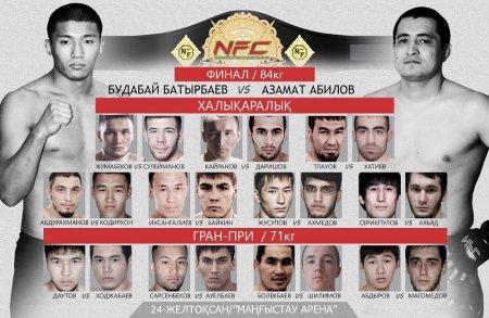 В Актау пройдет международный турнир по боям без правил NFC-12