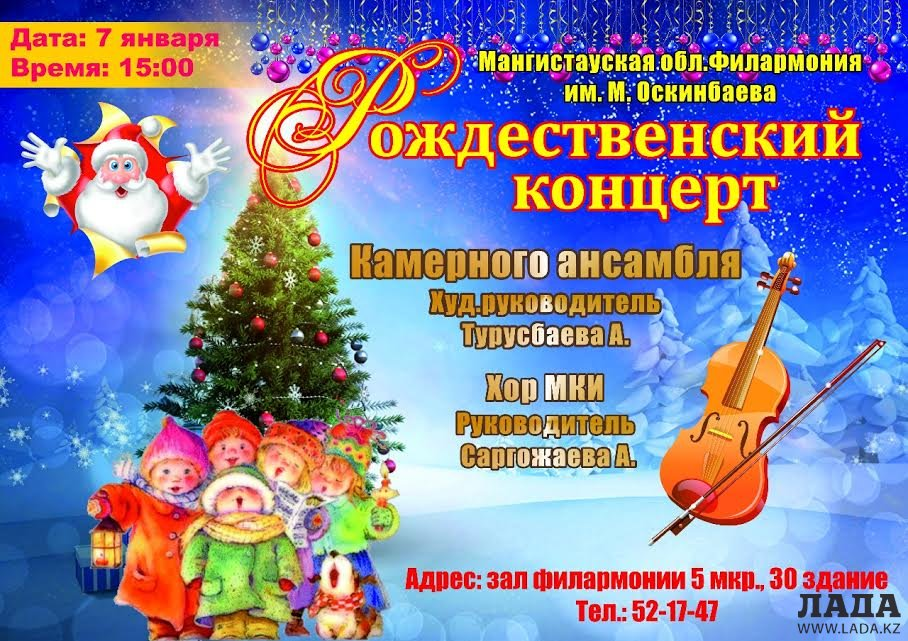 Жителей Актау приглашают на рождественский концерт камерного оркестра