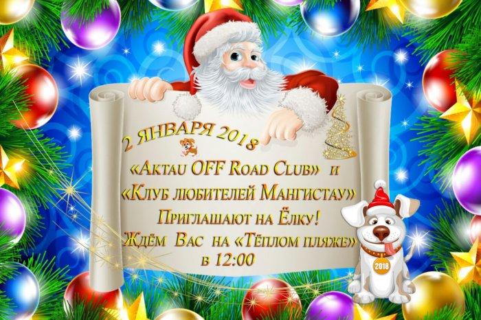 Клуб «Aktau Off Road» приглашает жителей Актау на Новогоднюю елку