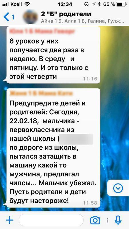 Жители Актау пересылают сообщение о попытке похищения первоклассника