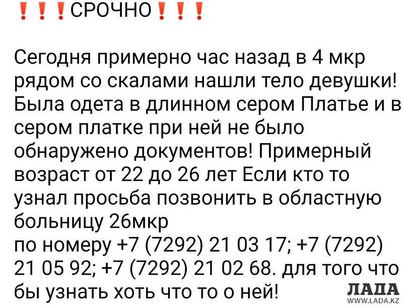 Рассылаемую информацию о трупе девушки на скалах в Актау опровергли в полиции