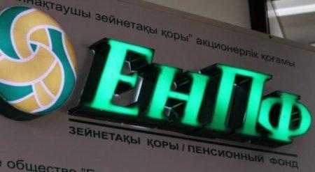 Названы возможные сроки передачи активов ЕНПФ управляющим компаниям