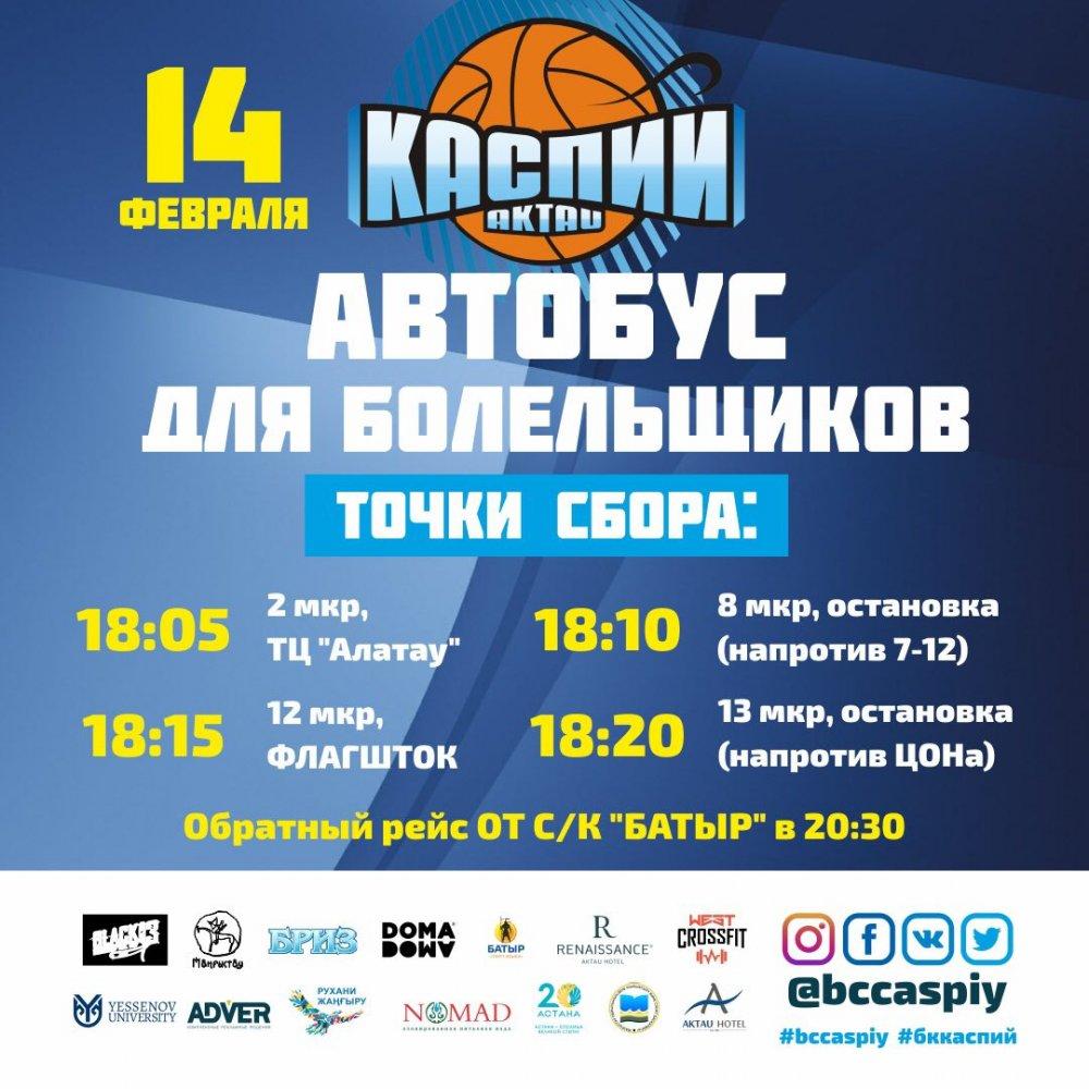 Баскетбольный клуб «Каспий» сыграет с «Тоболом» из Костаная