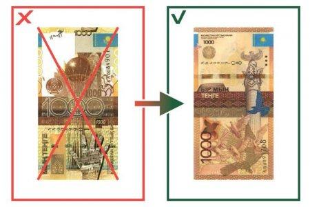 С 1 марта банки перестанут обменивать старые купюры номиналом 1000 тенге