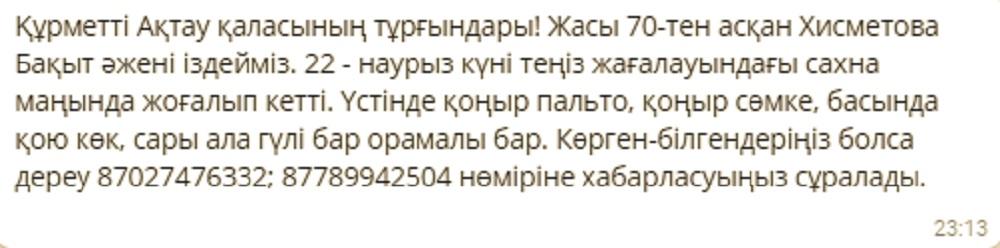 В Актау родственники разыскивают 70-летнюю Бақыт Хисметову