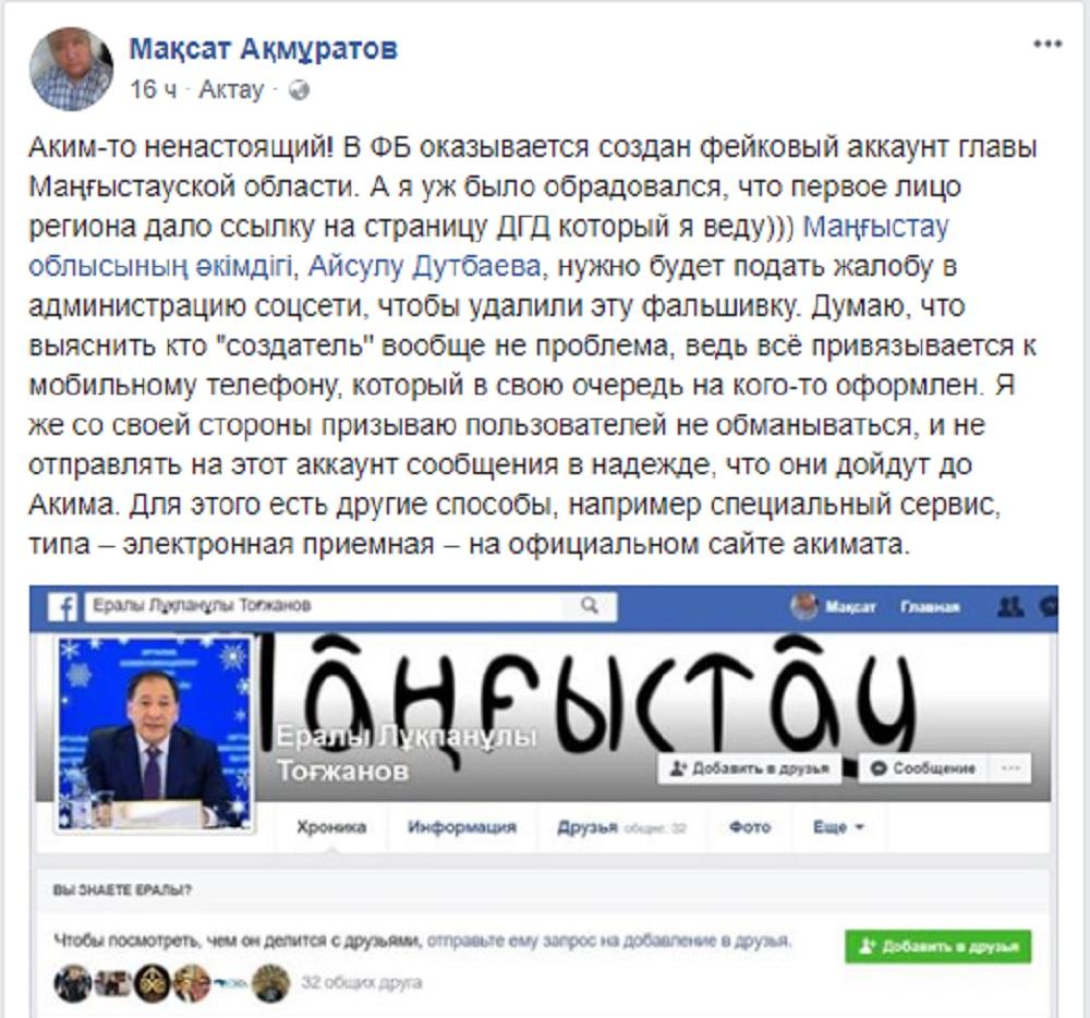 Житель Актау нашел фейковую страницу акима Ералы Тугжанова