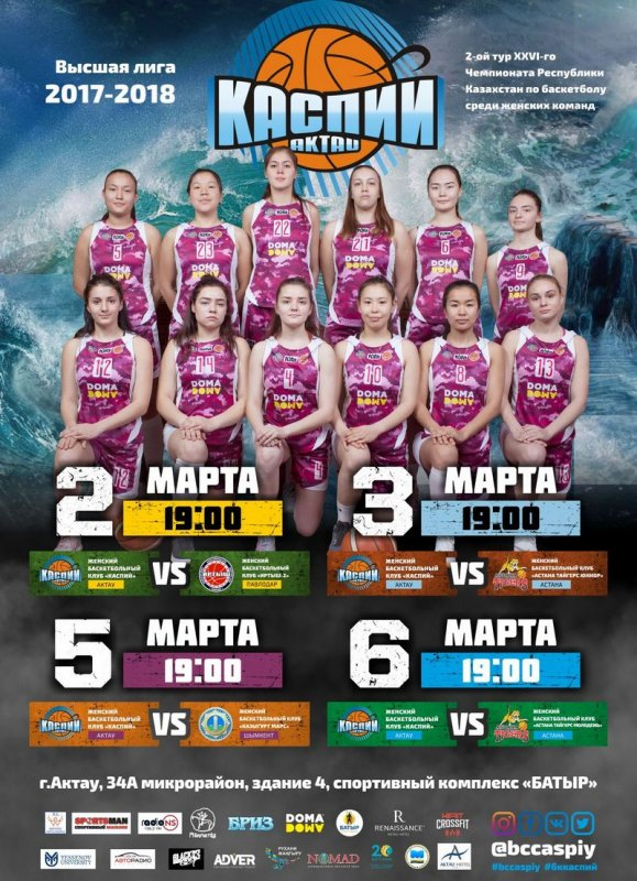 В Актау стартует II тур чемпионата Казахстана по баскетболу среди женских команд