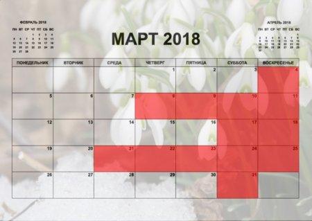 Сколько дней казахстанцы отдохнут на Наурыз мейрамы