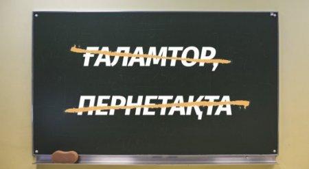 Ғаламтор, пернетақта. Какие слова могут исчезнуть из казахского языка