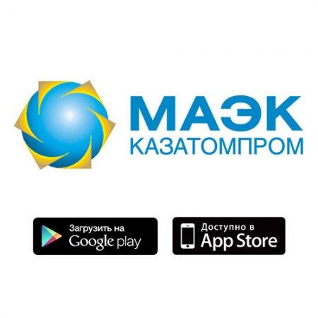 Халыққа қызмет көрсетудің деңгейін арттыру және ыңғайлылық үшін, «МАЭК-Қазатомөнеркәсіп» ЖШС iOS және Android үшін мобильдік қосымшасын шығарды